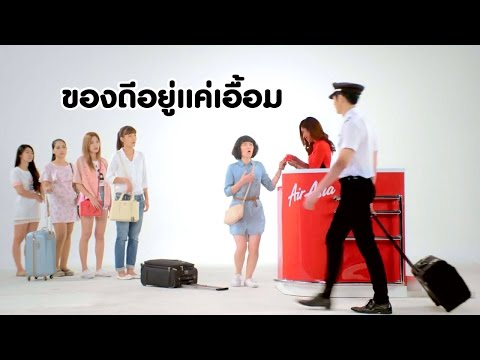 AirAsia - บัตรเครดิตสำหรับคนชอบบิน