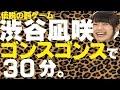 【神回】渋谷凪咲ゴンスゴンスで30分【NMB48学園こちらモンスターエンジン組】【AK…