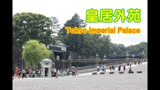 皇居外苑 Tokyo Imperial Palace