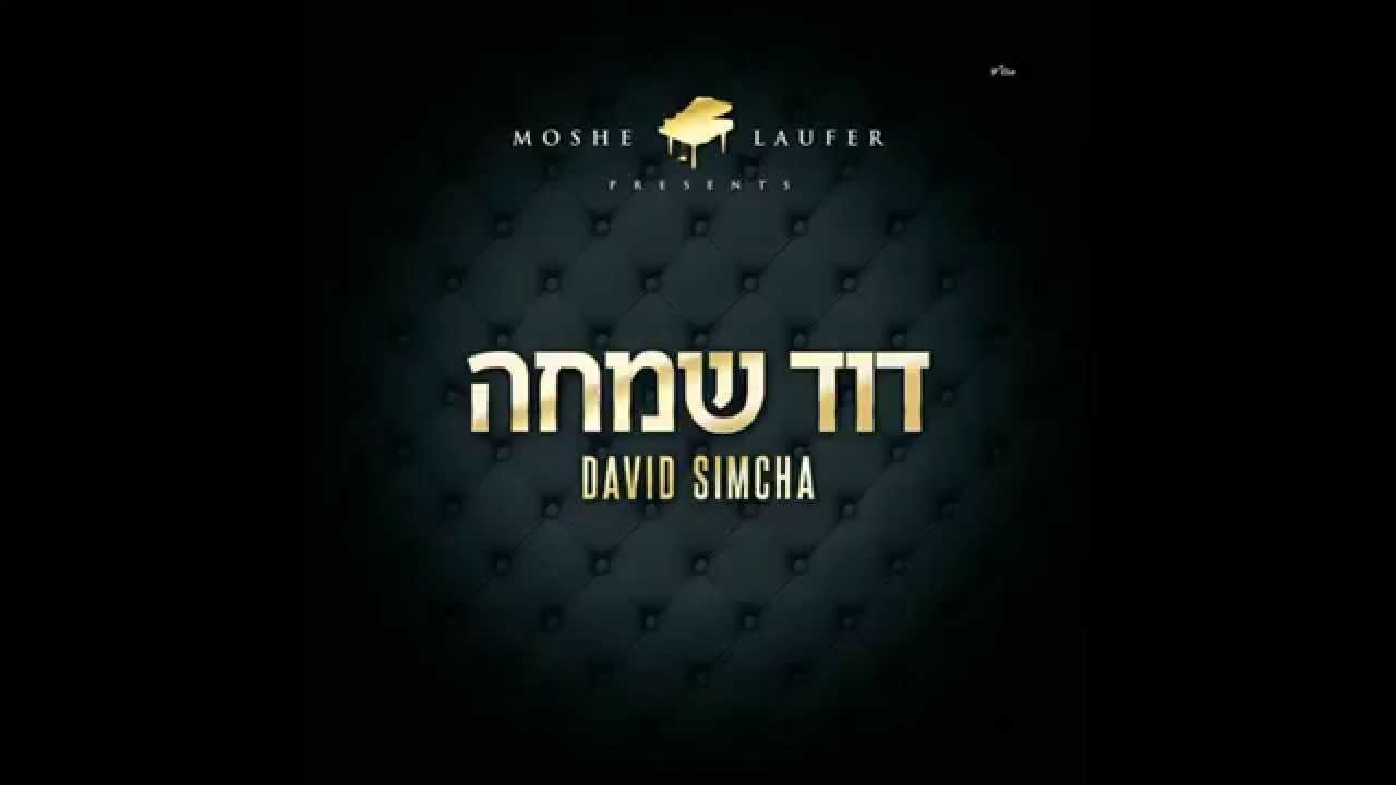 06 Al Pi Hashem - David Simcha | על פי השם - דוד שמחה