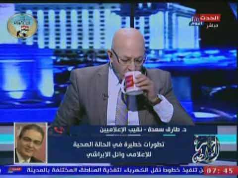 نقيب الاعلامين يطمئن الجمهور علي وائل الابراشي ويكشف اخر تطورات حالته