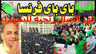 أغنية باي باي فرنسا لفرقة البهجة الجزائرية / ردة فعل مصري