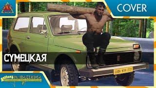 [Евробит-кавер] Отава ё – Сумецкая (Энтони МакБазука) / Otava Yo – Sumetskaya (Eurobeat cover)