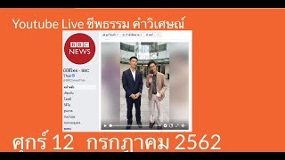 ข่าวแรง ข่าววันนี้ ธนาธร ช่อพรรณิการ์ ให้สัมภาษณ์กับ BBC ประเทศอังกฤษ สหภาพยุโรปและการเมืองไทย