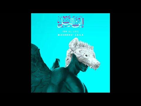 Mashrou' Leila - 12 - Comrades (Official Audio)   مشروع ليلى - أصحابي