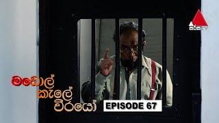 මඩොල් කැලේ වීරයෝ | Madol Kele Weerayo | Episode - 67 | Sirasa TV Thumbnail