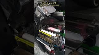 [☆상인 바코드라벨] ZT410 ZM400 바코드프린터…