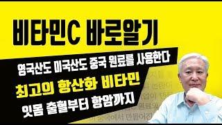 [칼슘박사 숀리 TV] E046 - 비타민 C 바로알기