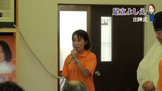 平成26年8月17日(日)AM8:00~ 足立よしえ選挙事務所(名張市つつじが...