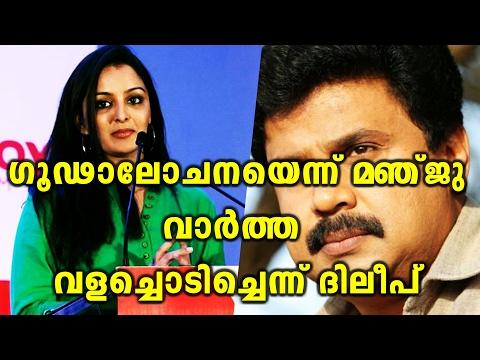 Manju Says Conspiracy,Dileep Says Twisted Story | Filmibeat Malayalam
