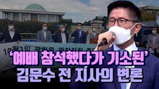 '예배 참석했다가 기소된' 김문수 전 지사의 변론(2020/09/24 국회 앞 기자회견)