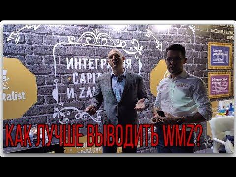 Как лучше выводить WMZ | Webmoney в вопросах и ответах