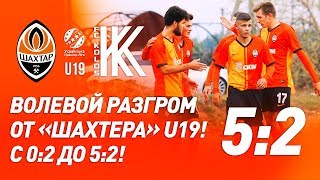 U19. Shakhtar 5-2 Kolos. Goals and match review (05/10/2019)