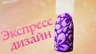 Экспресс-дизайн гель-лаком: бархатные цветы 🌸
