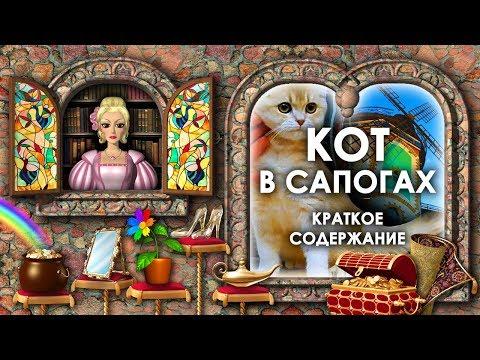 Кот в Сапогах. Краткое Содержание Сказки Кот в Сапогах. Аудиосказки Слушать. Кот в Сапогах Кратко