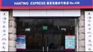 Hanting Express Shanghai Nanjing East Road Pedestrian Street