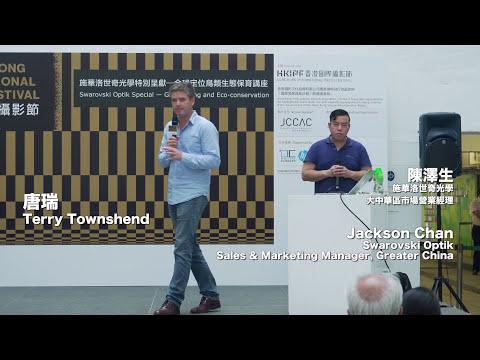 【HKIPF Flare】施華洛世奇特別呈獻 —— 全球定位鳥類生態保育講座