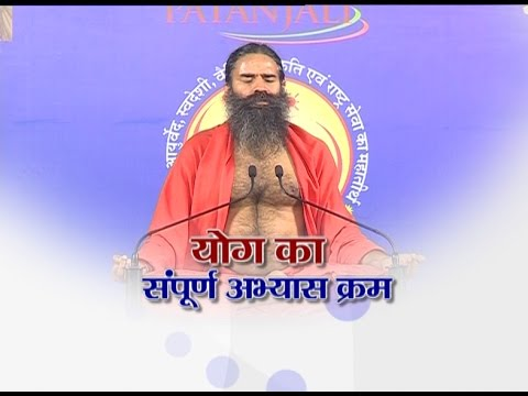 योग का संपूर्ण अभ्यास क्रम: स्वामी रामदेव | पतंजलि योगपीठ, हरिद्वार | 18 Dec 2016 (Part 1)