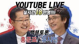 20주년 방송 종료 후 홍준표,유시민 논객들의 `끝장` 대결
