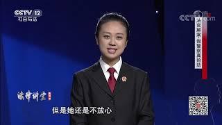 《法律讲堂(生活版)》 20191105 法官解案·假警察真抢劫| CCTV社会与法