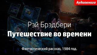 Рэй Бредбери ''Путешествие во времени'' | Слушать Аудиокнигу