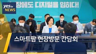 [yestv뉴스] 스마트팜 현장방문 간담회