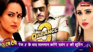 Race 3 के बाद Salman करेंगे 'Dabangg 3' की शूटिंग    Ulala