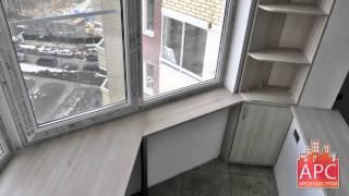 АРСеналстрой - рабочий кабинет на лоджии П-44Т под ключ. Компьютерный стол и шкаф на заказ(Лоджия в доме серии П-44Т послужила местом для обустройства рабочего кабинета. В помещении хватило простран..., 2015-03-29T09:37:49.000Z)