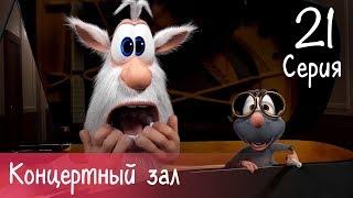 Буба   Концертный зал   21 серия   Мультфильм для детей