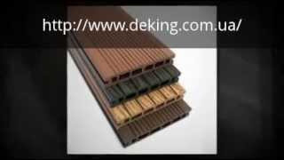 Установка ДЕКИНГА(Лучшая цена и качество на ДЕКИНГ здесь http://www.deking.com.ua/ Де́кинг (англ. decking — деревянное (палубное) покрытие..., 2012-12-07T22:49:09.000Z)