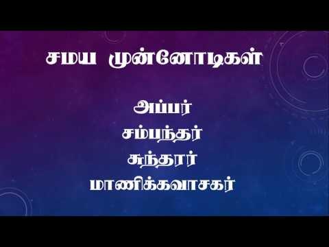 IMPORTANT | TNPSC Group4 VAO Tamil Ilakkiyam Samaya munnodigal சமய முன்னோடிகள்
