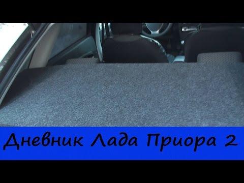 Дневник Лада Приора 2. Запись 40. Деревянная (акустическая) полка, плохой бензин и OBD II.