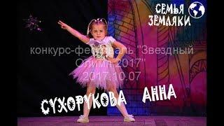 Сухорукова Анна - Кукла (5 лет) ЗЕМЛЯКИ LITTLE BIG - RAVE ON