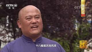 《中国影像方志》 第420集 山东郓城篇| CCTV科教