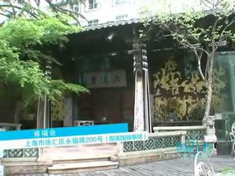 淘最上海2010(44)十大老洋房餐厅