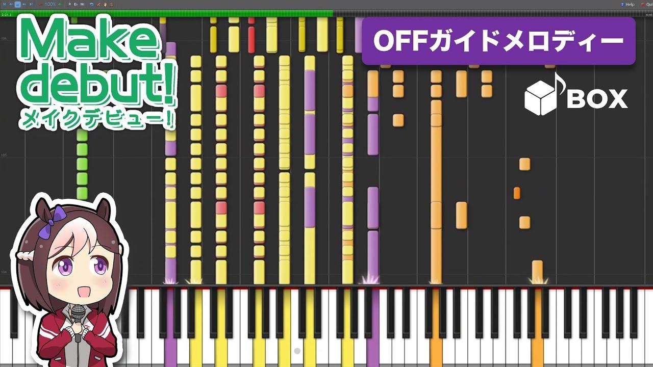 【MIDI】Make debut! / スピカinstrumental cover ―『ウマ娘 プリティーダービー』より