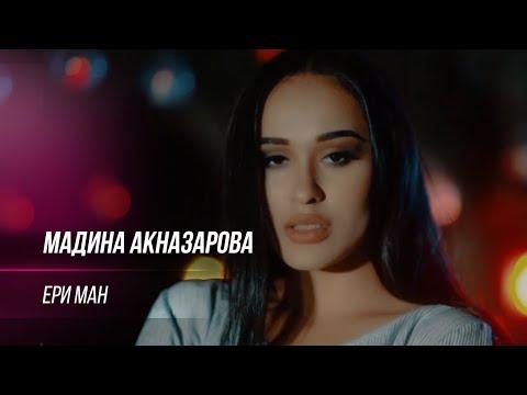 Мадинна Акназарова Ёри Ман 2019 _ Madina Aknazarova Yori Man 2019