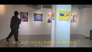갤러리 에무에서 열린 미술 전시회 다녀왔어용 ♡
