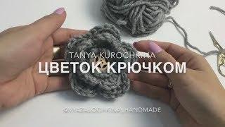 Вяжем красивый и объемный цветок крючком. Вязание крючком by Tanya Kurochkina. Crochet. Knit.