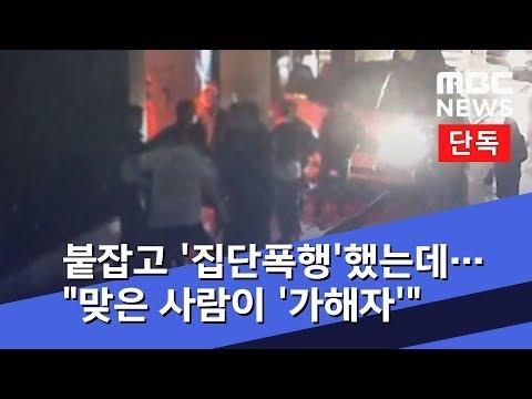 """[단독] 붙잡고 '집단폭행'했는데…""""맞은 사람이 '가해자'"""" (2019.01.28/뉴스데스크/MBC)"""