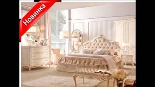 видео Итальянские спальни со склада в Москве и на заказ