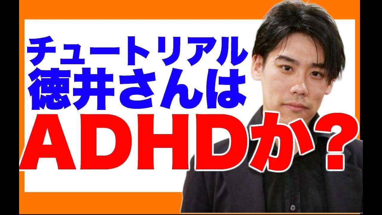 Adhd 徳井 義実