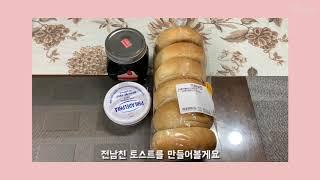 전남친토스트(베이글 버전) 만들기