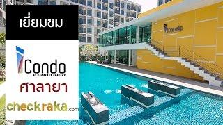 Review รีวิว - เยี่ยมชม ไอ คอนโด ศาลายา (iCondo Salaya)