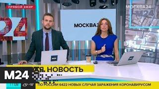 Число госпитализируемых с коронавирусом в Москве сократилось на 30% за две недели - Москва 24|Москва 24