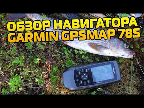 Обзор навигатора GARMIN GPSMAP 78S
