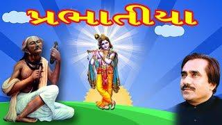Krishna Bhajan NONSTOP | Nonstop Prabhatiya | Narasinh Mehta Bhajan | Praful Dave Bhajan