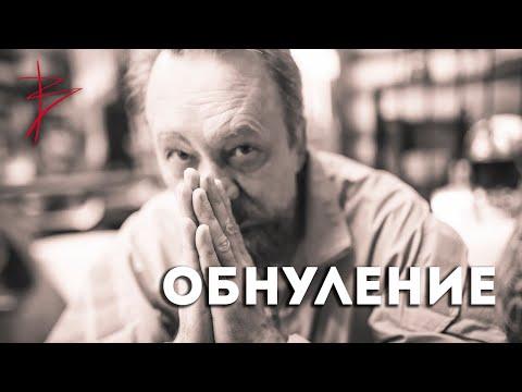 Обнуление. Виталий Сундаков