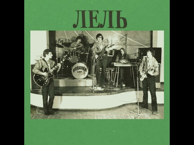 Lel - Just a Song (rare lo-fi garage rock, Russia, USSR, early 70s)