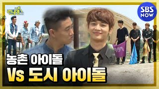 SBS [런닝맨] - 농촌아이돌 vs 도시아이돌